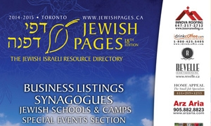 Jewish Pages 2014